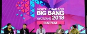 ผศ.ดร.วรรณรัช  สันติอมรทัต ร่วมเสวนาหัวข้อ การพัฒนา Smart City ในภาคใต้ตอนล่าง ในงาน Digital Thailand Big Bang Regional 2018